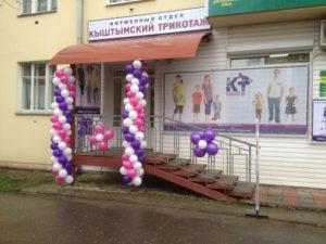 Оформили шарами магазин Кыштымский трикотаж