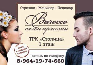 Изготовили макет листовок для салона красоты Барокко.