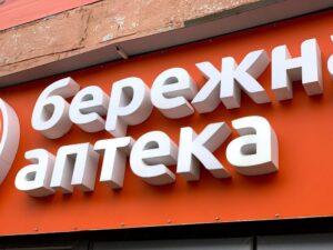 Клининг аптека Пермь