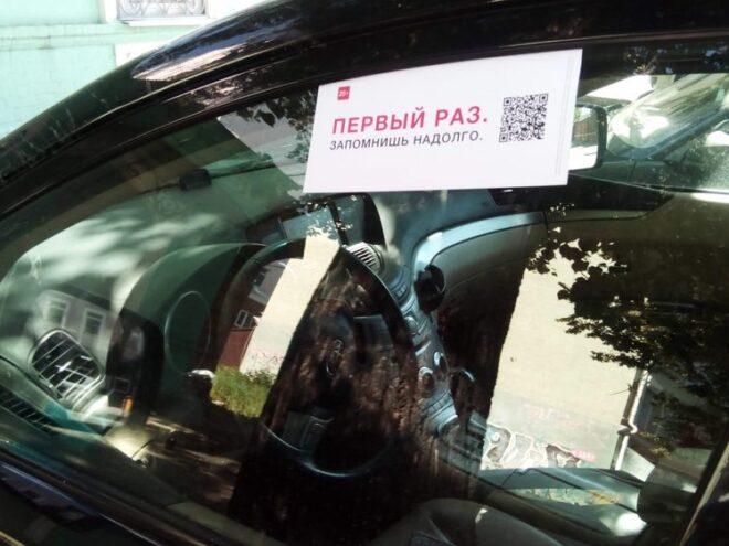 Раскладка рекламы по авто