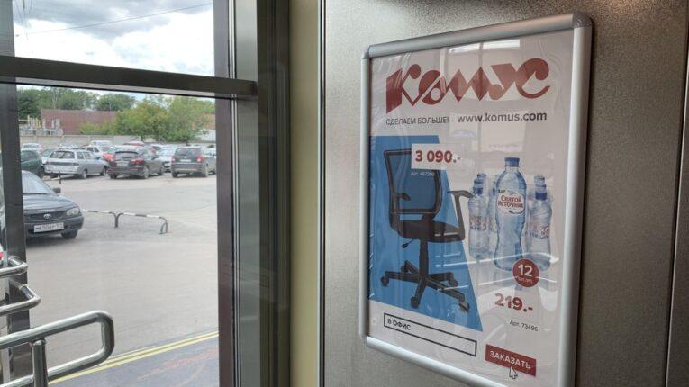 Реклама Комус Пермь