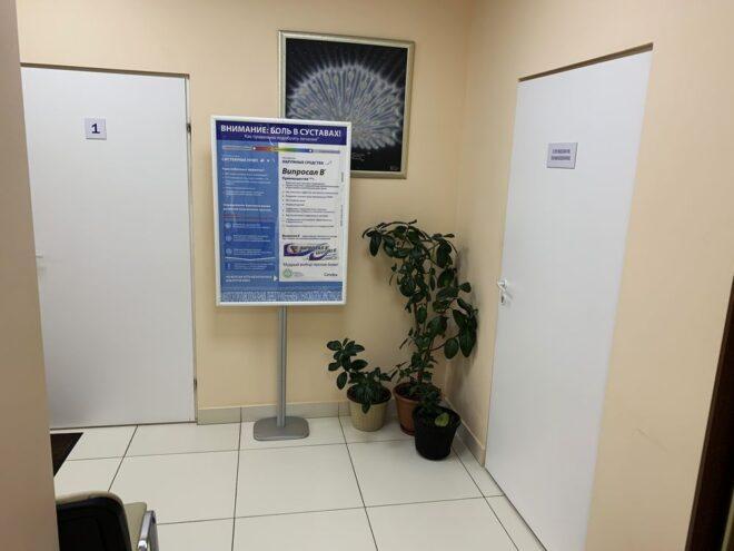 Реклама в клиниках Пермь