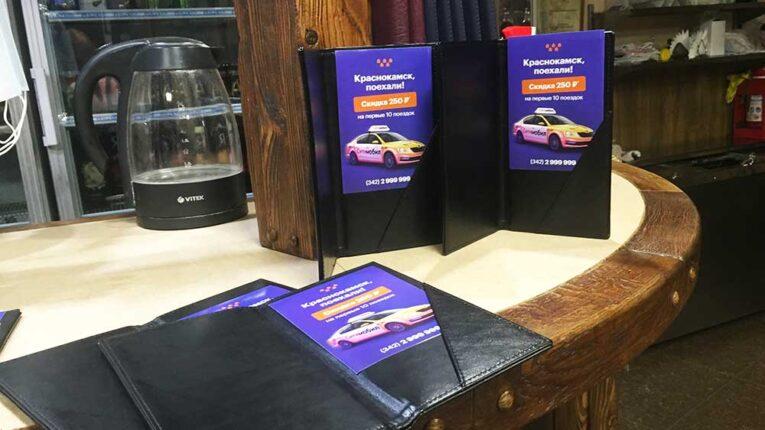 Разместили рекламу такси Ситимобил в кафе Перми